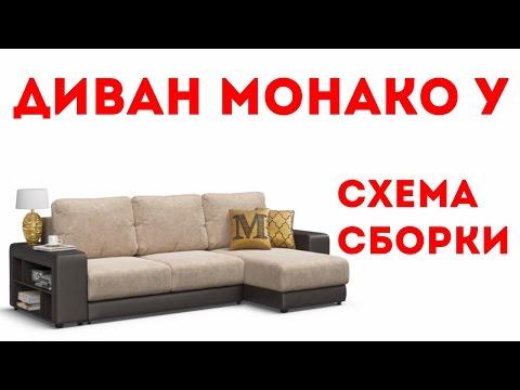Угловой диван дубай много мебели схема сборки купить дом в болгарии у моря недорого